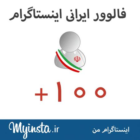 فالوور ایرانی اینستاگرام 100