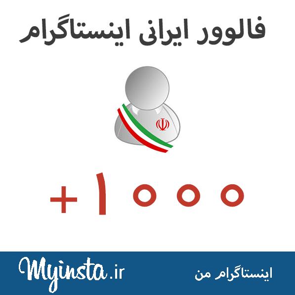 فالوور ایرانی اینستاگرام 1000