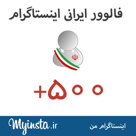 فالوور ایرانی اینستاگرام 500