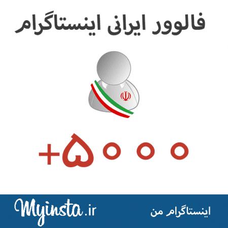 فالوور ایرانی اینستاگرام5000