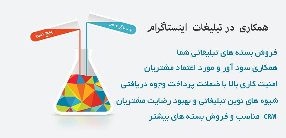 همکاری در تبلیغات اینستاگرام