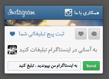 ثبت پیج تبلیغاتی اینستاگرام