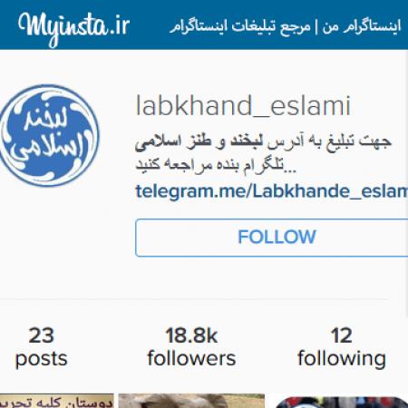تبلیغات در پیج اینستاگرام لبخند اسلامی