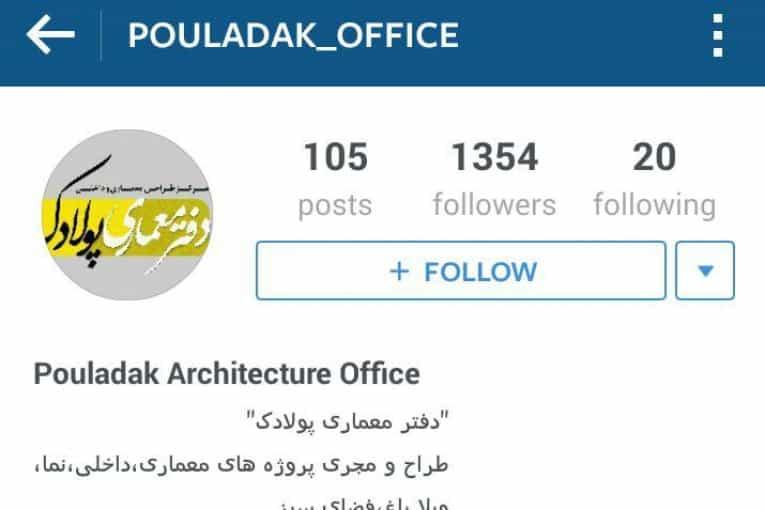 افزایش فالوور پیج دفتر معماری