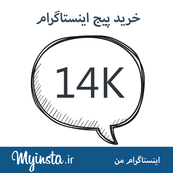خرید پیج های ایرانی اینستاگرام ( فالور آماده)