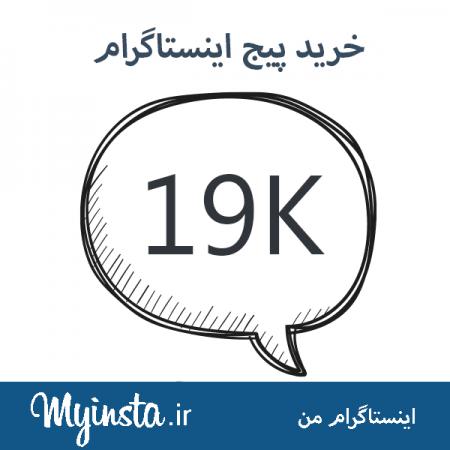 فروشگاه پیج آماده با فالووری های ایرانی اینستاگرام