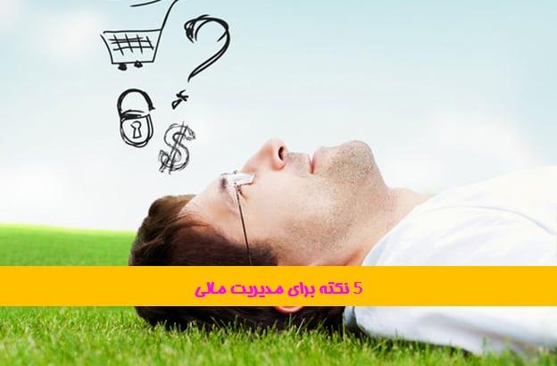 5 نکته ی مدیریت مالی برای کارآفرینان