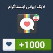 1000 لایک ایرانی اینستاگرام