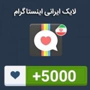5000 لایک ایرانی ایسنتاگرام