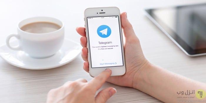 سه قابلیت مخفی در تلگرام