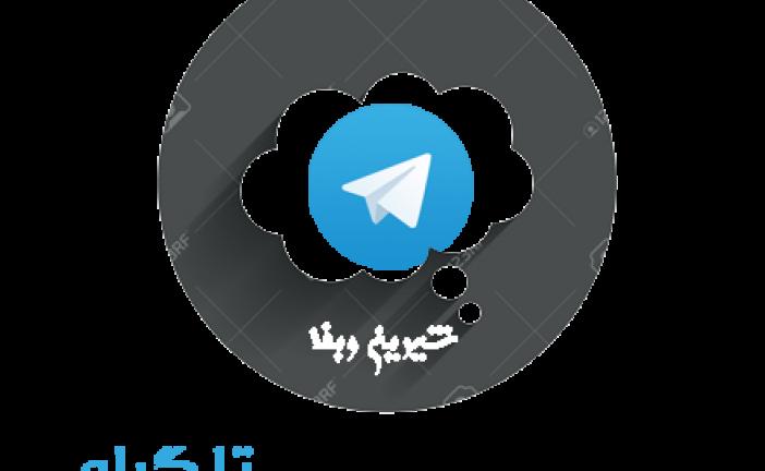 دلایل ریپورت در تلگرام و رفع آن