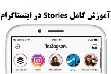 آموزش کامل Stories در اینستاگرام برای تازهکارها